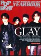 HYPER-POPBEAT 1997-1998 YEARBOOK  GLAY