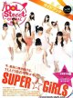 IDOL Street OFFICIAL BOOK Vol.02 SUPER☆GiRLS