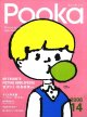 プーカ 絵本工房 Pooka 2006 Vol.14 MY FAVORITE PICTURE BOOK SPECIAL