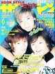 Zappy ザッピィ 2002年6月号 No.64 w-inds