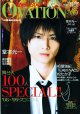 LOOK at STAR! OVATION '09 「Endless SHOCK」堂本光一8ページ