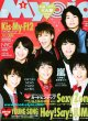 Myojo 2013年1月号 3大祭り・Kis-My-Ft2、SexyZone、Hey! Say! JUMP