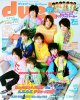 デュエット 2013年7月号 Hey! Say! JUMP/Come On A MY DREAM STAGE!!!