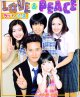 LOVE & PEACE 「ラヴ アンドピース」 ALL color story BOOK